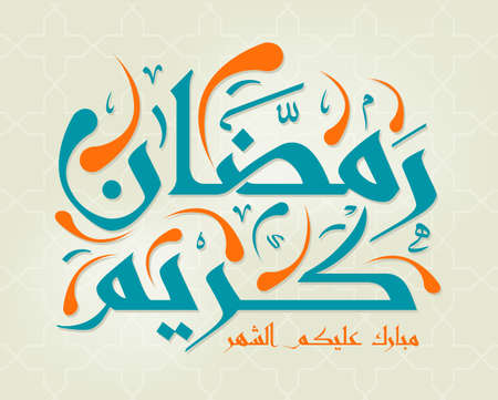 Illustration for Arabic Islamic calligraphy of text  the Blessed Month of Ramadan, you can use it for islamic  occasions like ramadan holy month and eid ul fitr. - Royalty Free Image