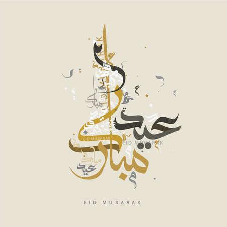 Illustration pour Eid Mubarak Greeting with arabic calligraphy - image libre de droit