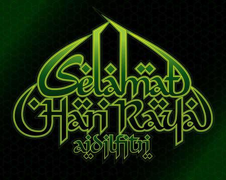 Illustration for Selamat Hari Raya aidilfitri and happy holidays. - Royalty Free Image
