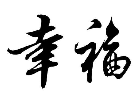 Photo for Chinese characters, Happiness - Royalty Free Image