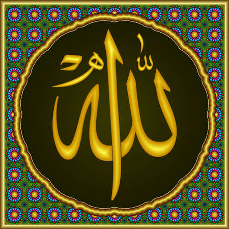 Illustration for Islamic Ornamental Art, name of Allah swt - Royalty Free Image
