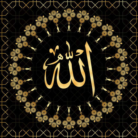 Illustration for Allah translation: In the name of God . Dark ang golden background. Geometrical islamic motif or ornament eps - Royalty Free Image