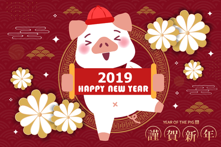 Illustration for cute cartoon pig dance with 2019 and happy new year in chinese words on the red background - Royalty Free Image