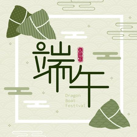 Ilustración de cartoon rice dumplings with dragon boat festival  translate to chinese word on green background - Imagen libre de derechos