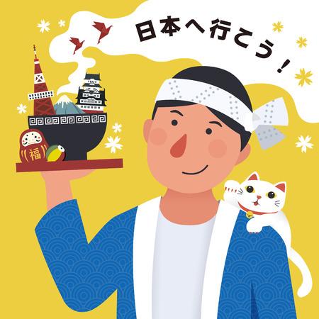 Illustration pour Japanese tourism poster, waiter serving landmarks with bowl, Let's go to Japan in Japanese - image libre de droit