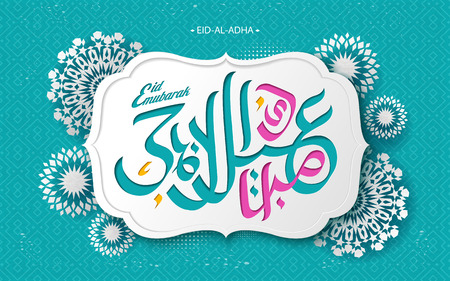 Illustration pour Eid-Al-Adha Mubarak calligraphy, happy sacrifice feast arabic calligraphy on white plate with attractive floral design on turquoise background - image libre de droit