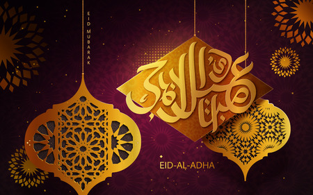 Illustration for Eid-Al-Adha Mubarak calligraphy, happy sacrifice feast in golden color arabic calligraphy with geometric floral design fanoos hanging in the air - Royalty Free Image