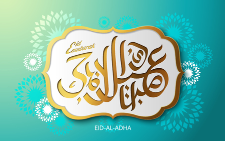 Illustration pour Eid-Al-Adha Mubarak calligraphy, happy sacrifice feast golden color arabic calligraphy on white plate with attractive floral design on turquoise background - image libre de droit