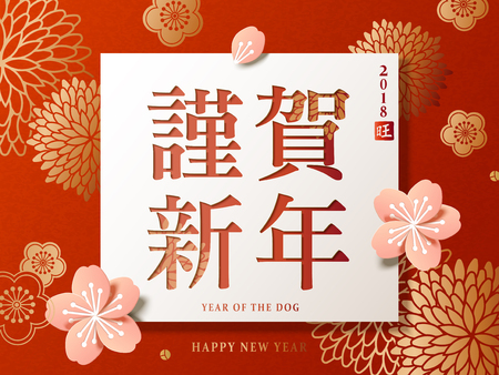 Ilustración de Japanese New Year design, Happy New Year and prosperous in Japanese words with plum flower and chrysanthemum on red background - Imagen libre de derechos
