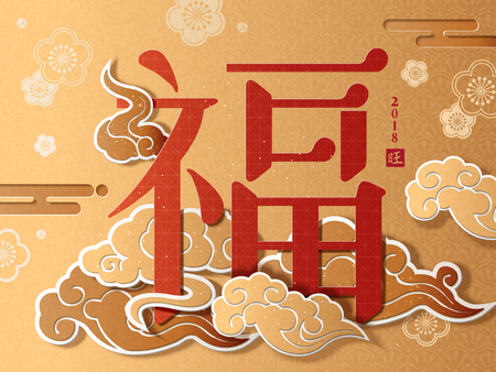 Illustration pour Chinese New Year poster, Fortune in Chinese word on golden color background with clouds pattern, paper art style - image libre de droit