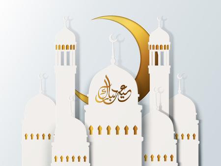 Illustration pour Eid Mubarak calligraphy on white paper mosque with golden crescent - image libre de droit