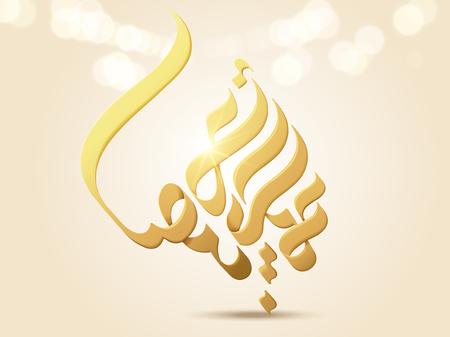 Ilustración de Eid Al-Adha calligraphy design in golden color, glittering beige background in 3d illustration - Imagen libre de derechos