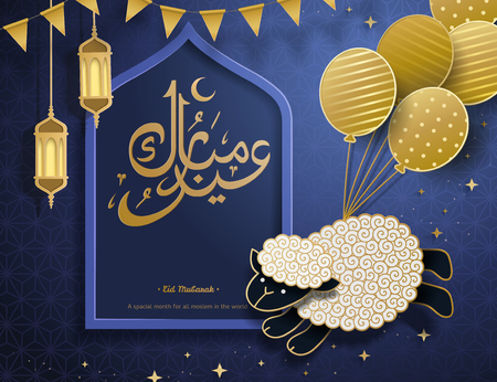Illustration for Eid Mubarak design with cute sheep tied with golden balloons flying in the air - Royalty Free Image