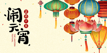 Illustration for The lantern festival with lovely decorative lanterns and its name in Chinese calligraphy - Royalty Free Image