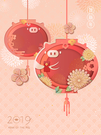 Ilustración de Happy Chinese new year poster with lovely piggy lantern and chrysanthemum design in paper art style, new year wishes in Chinese - Imagen libre de derechos