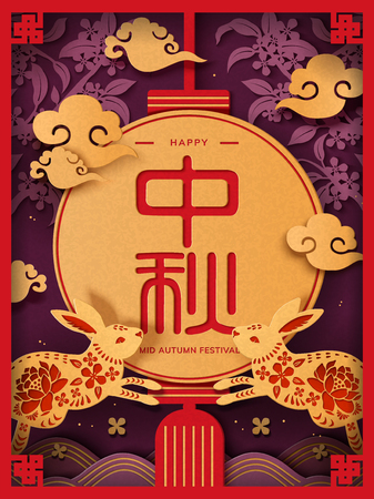 Illustration pour Mid Autumn Festival poster in paper art style with its Chinese name on big round lantern, rabbits and osmanthus design elements - image libre de droit