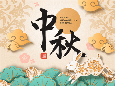 Illustration pour Mid Autumn Festival in paper art style with moon festival in Chinese calligraphy, blooming flowers and full moon words seal - image libre de droit