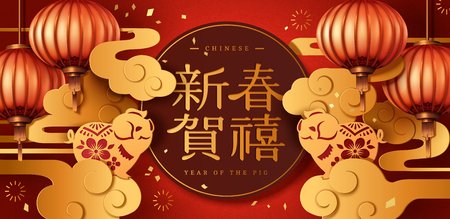 Ilustración de Year of the pig paper art style greeting design with lanterns and golden clouds, Happy New Year in Chinese word - Imagen libre de derechos