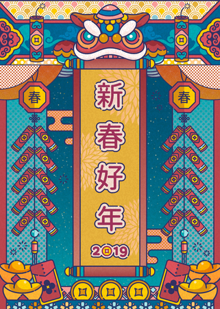 Illustration for Line style lovely Chinese new year design with lion dance and firecrackers decorations, Happy Lunar year and spring words written in Chinese characters - Royalty Free Image