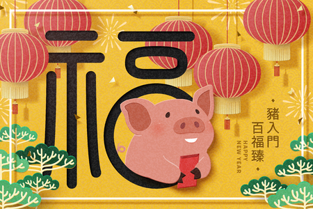 Ilustración de Happy new year design with piggy and hanging lanterns in paper art style, Fortune word written in Chinese character behind the pig and may the fortune comes to you on the lower right - Imagen libre de derechos