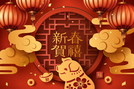Illustration for Year of the pig paper art design with lanterns and golden clouds, Happy New Year in Chinese word in the middle of traditional window frame, money on gold ingot and fortune on lower right - Royalty Free Image