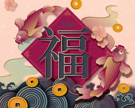 Ilustración de Chinese new year with koi carps and fortune word written in Hanzi on spring couplet, paper art style background - Imagen libre de derechos