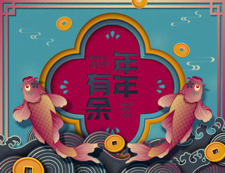 Illustration for Chinese new year with koi carps and golden coins decorations in paper art style, Wish you a bounty year written in Hanzi - Royalty Free Image