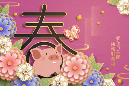Ilustración de Cute piggy and graceful floral garden new year greeting poster, Spring and greeting words written in Chinese character - Imagen libre de derechos