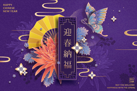 Illustrazione per Lunar new year chrysanthemum and butterfly decorations purple tone poster with happy Chinese new year written on spring couplets in Hanzi - Immagini Royalty Free