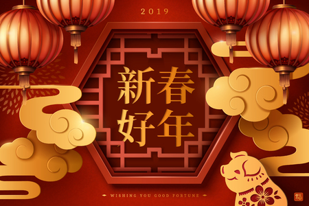 Illustration pour Lunar year poster design with welcome the new year words written in Chinese characters, hanging red lanterns and golden cloud decorations - image libre de droit