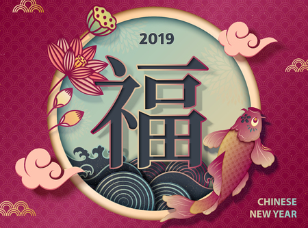 Ilustración de Chinese new year with koi carps and fortune word written in Hanzi, paper art style background with lotus and wave tides - Imagen libre de derechos