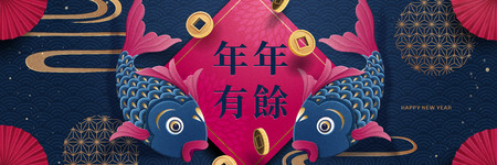 Illustration for Lunar new year fish and spring couplet banner design, Prosperity through the years written in Chinese characters - Royalty Free Image