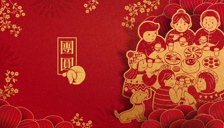 Ilustración de Heartwarming reunion dinner during lunar new year in paper art, get together written in Chinese characters - Imagen libre de derechos