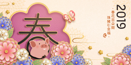 Illustration pour Lunar new year banner design with cute piggy in paper art style on floral background, Spring and Pig year greeting words written in Chinese characters - image libre de droit