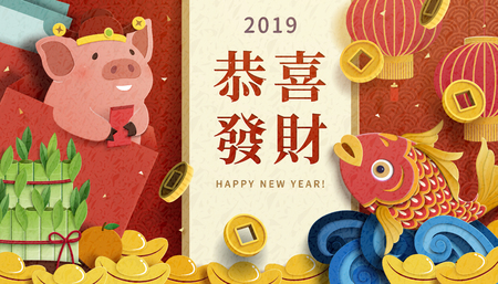 Ilustración de Lovely pig and fish new year paper art design with gold ingot and golden coin, Wishing you prosperity and wealth written in Chinese characters - Imagen libre de derechos