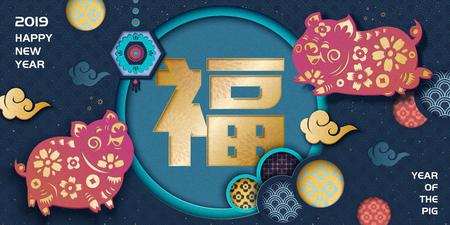 Illustration for Spring festival banner design with papper cut piggyon blue background, Fortune word written in Chinese characters - Royalty Free Image