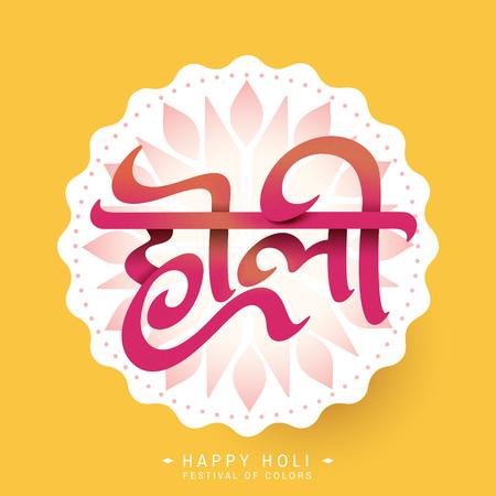 Illustration for Happy holi calligraphy design on chrome yellow background - Royalty Free Image