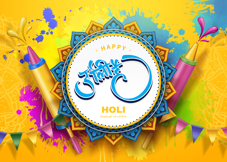 Illustration for Happy holi festival design with colorful paint drops and pichkari on yellow background - Royalty Free Image