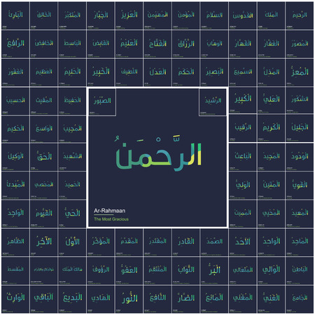 Illustration for Ninty nine names of Allah typography - Royalty Free Image