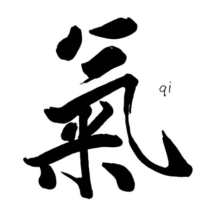 "Illustration pour Chinese Calligraphy ""qi"" -- qigong, air, a system of deep breathing exercise. - image libre de droit"