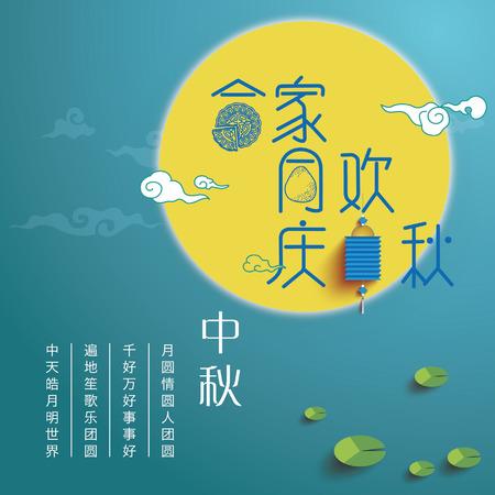 Illustration pour The Mid-Autumn festival - image libre de droit