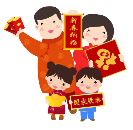 Ilustración de A traditional chinese new year celebration, the family with banner - happy new year and happy family - Imagen libre de derechos