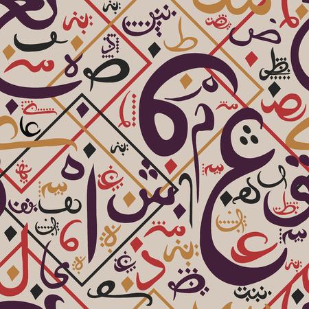 Illustration pour seamless pattern ornament Arabic calligraphy of text Eid Mubarak concept for muslim community festival Eid Al FitrEid Mubarak - image libre de droit