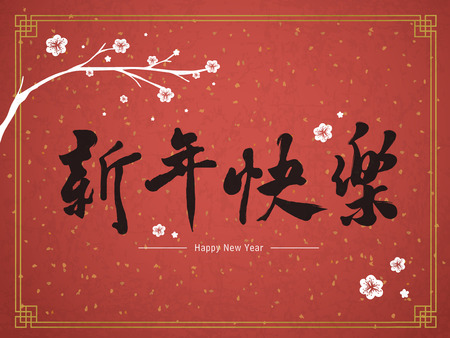 Illustration pour Happy Chinese New Year in traditional Chinese words written in calligraphy - image libre de droit