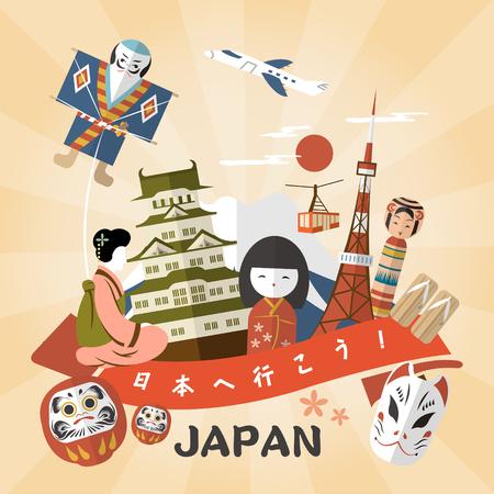 Ilustración de lovely Japan travel poster - Go to Japan in Japanese words on the banner - Imagen libre de derechos