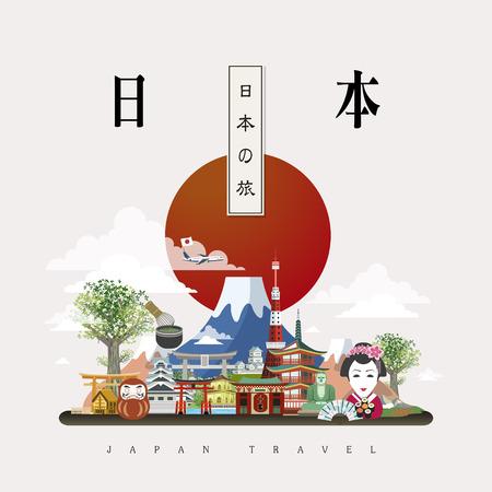 Ilustración de attractive Japan travel poster design - Japan travel in Japanese words - Imagen libre de derechos