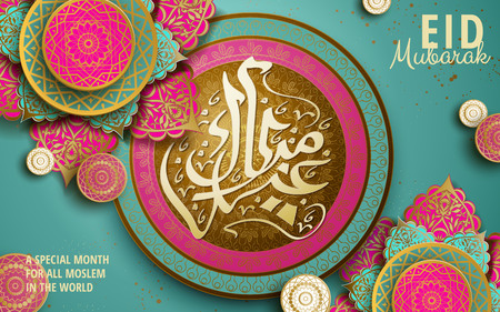 Ilustración de Eid Mubarak calligraphy on a plate, with flower shaped patterns, turquoise background - Imagen libre de derechos