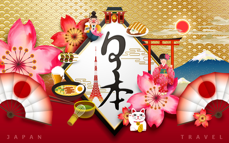Ilustración de A Japan concept poster, traditional wave pattern background with delicious dishes and cherry blossoms. Cultural elements collection with Japan country name in Japanese calligraphy - Imagen libre de derechos