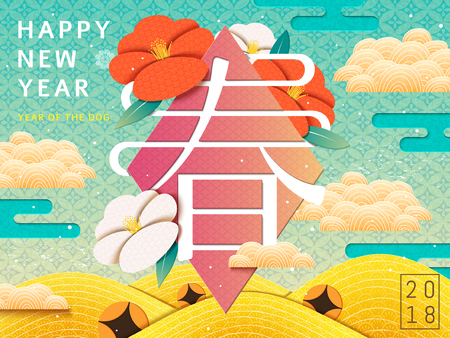 Illustration pour Chinese New Year Design, spring word in Chinese word, colorful background with lovley paper texture floral - image libre de droit
