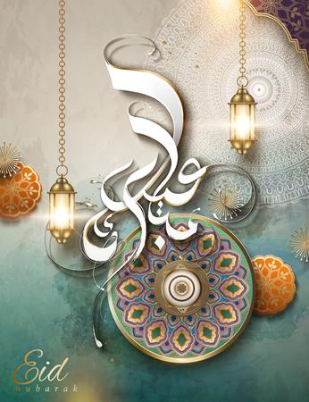Illustration pour Eid Mubarak calligraphy with arabesque decorations and Ramadan lanterns - image libre de droit
